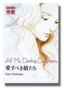 manga-all-my-darling-daughters-yoshinaga-fumi