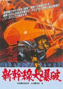 shinkansen-affiche