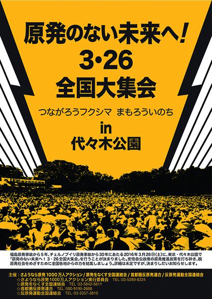 """""""Vers un avenir sans nucléaire"""". Tel est le slogan du rassemblement qui se déroulera le 26mars au parc Yoyogi, à Tôkyô."""