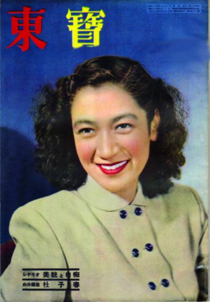 Hara Setsuko, en couverture du magazine Tôhô de septembre 1949. Elle vient alors de briller dans Les Montagnes bleues (Aoi sanmyaku) de Imai Tadashi. -The Northern Museum of Visual Culture-