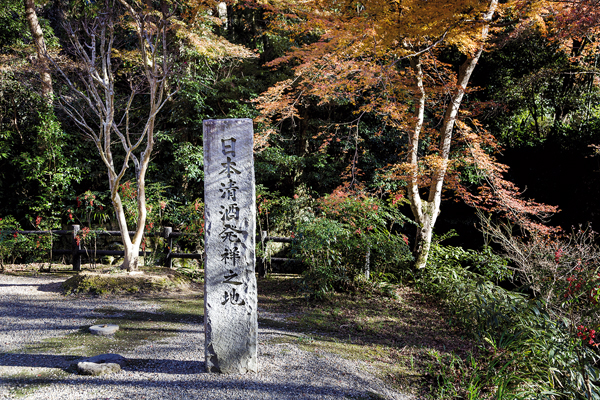 Le temple de Shôraku-ji revendique la paternité du saké comme le prétend cette stèle plantée à son entrée.