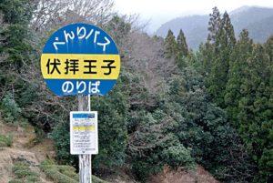 arret-de-bus-nakahechi-japon