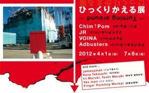 art-chim-pom-affiche-exposition-tokyo-japon