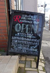bar-resilience-japon