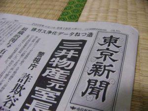 decryptage-tokyo-shinbum-japon