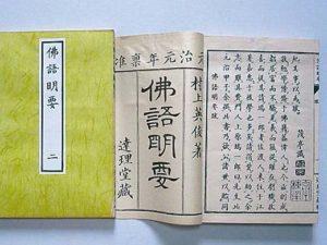 dictionnaire-japon