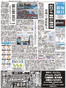 diplomatie-paralysie-fragilite-tokyo-japon