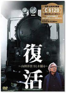 documentaire-train-japon