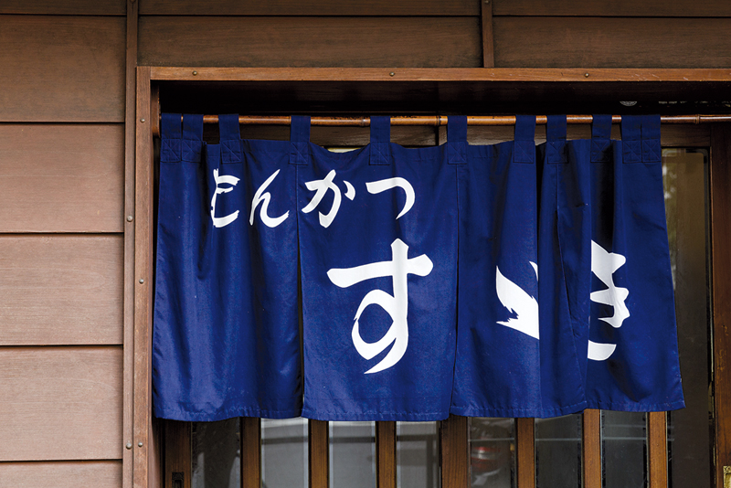 La modeste entrée du restaurant Tonkatsu Suzuki dans le quartier d'Ebisu, à Tôkyô. ©Jérémie Souteyrat pour Zoom Japon