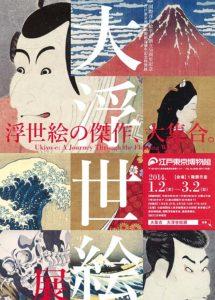 estampes-musee-edo-tokyo-japon