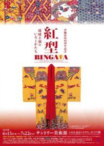 expo-bingata-tokyo-midtown-galleria-tokyo-japon