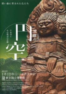 expo-bouddha-musee-national-de-tokyo-japon