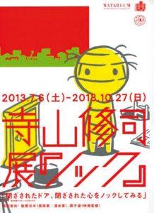 expo-terayama-le-magicien-shibuya-ku-tokyo-japon