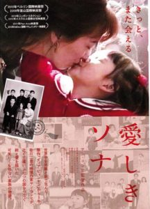 film-aishiki-sona-yang-yong-hi