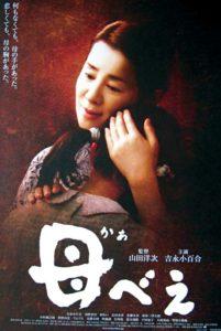 film-kabee-yamada-yoji-japon
