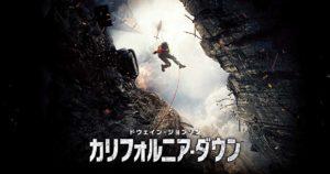 film-san-andreas