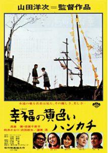 film-shiawase-no-kiiroi-hankachi-yamada-yoji