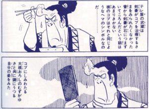garo-mizuki-shigeru-japon-1