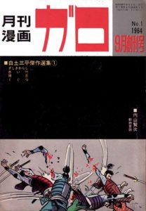 garo-numero-1-japon