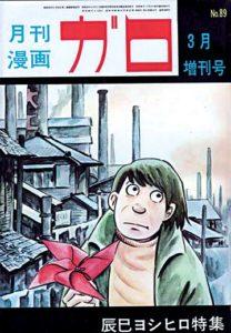 garo-numero-89-japon