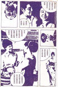 garo-sasaki-maki-japon
