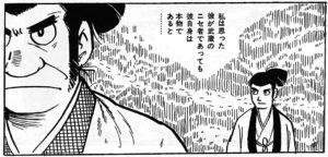 garo-tsuge-yoshiharu-2