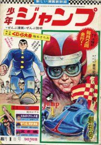 histoire-manga-shonen-jump-2