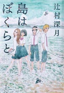 kinokuniya-librairie-lile-et-nous-japon
