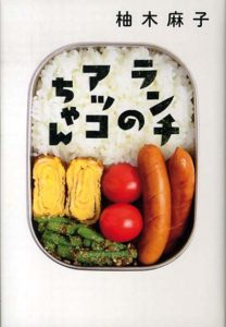 kinokuniya-librairie-livre-le-repas-akkochan