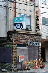 kurayoshi-oeuvres-taniguchi-jiro