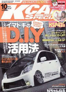 magazine-k-car-special-japon