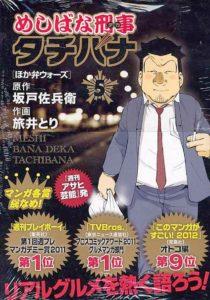 manga-meshibana-deka-tachibana-sakado-sabei-tabii-tori-1