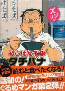 manga-meshibana-deka-tachibana-sakado-sabei-tabii-tori-2