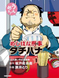 manga-meshibana-deka-tachibana-sakado-sabei-tabii-tori-3