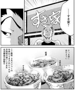 manga-meshibana-deka-tachibana-sakado-sabei-tabii-tori-4