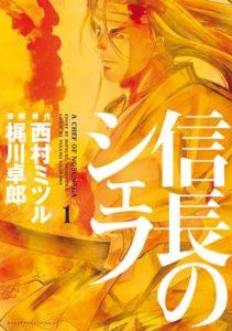 manga-nobunaga-no-shefu-nishimura-mitsuru-1