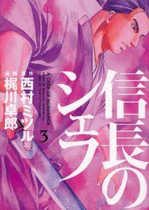 manga-nobunaga-no-shefu-nishimura-mitsuru-2