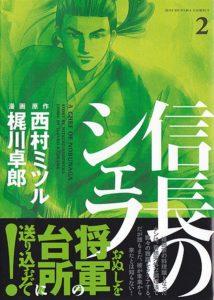 manga-nobunaga-no-shefu-nishimura-mitsuru-3