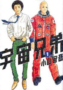 manga-uchu-kyodai-koyama-chuya