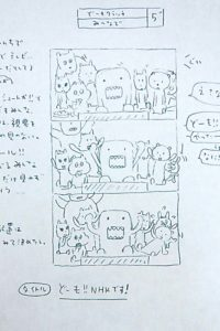 Tokyo, June 12 2014 - Original storyboard of Domo-kun at Dwarf's animation studio.