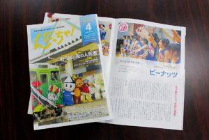 ndaccha-premier-numero-journal-ishinomaki-japon