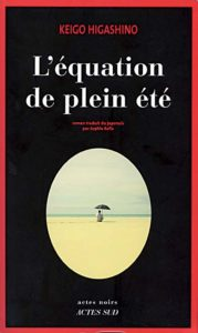 polar-lequation-de-plein-ete-higashino