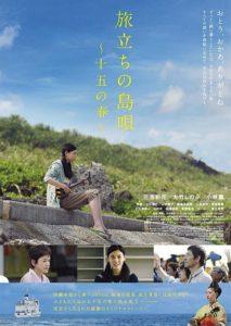 rencontre-cinema-yoshida-yasuhiro