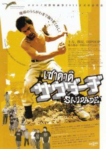 rencontre-tomita-katsuya-film-saudade