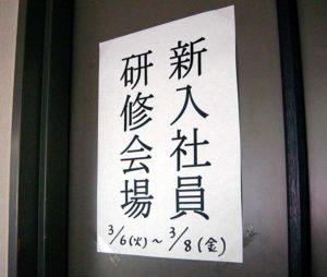 salles-de-formation-nouvelles-recrues-japon