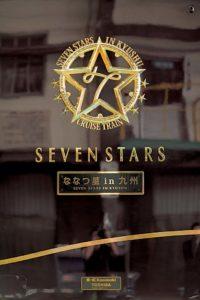 sevent-stars-kyushu-nanatsuboshi-japon-1