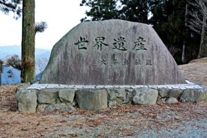 stele-omine-okugake-japon