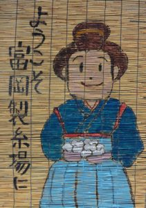 tomioka-soie
