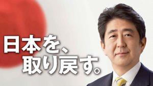 victoire-abe-shinzo