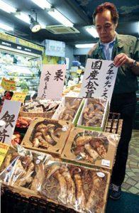 champignons-japonais